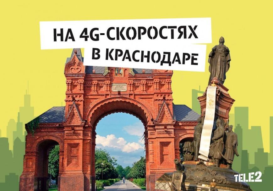 Tele2 запускает LTE в Краснодарском крае