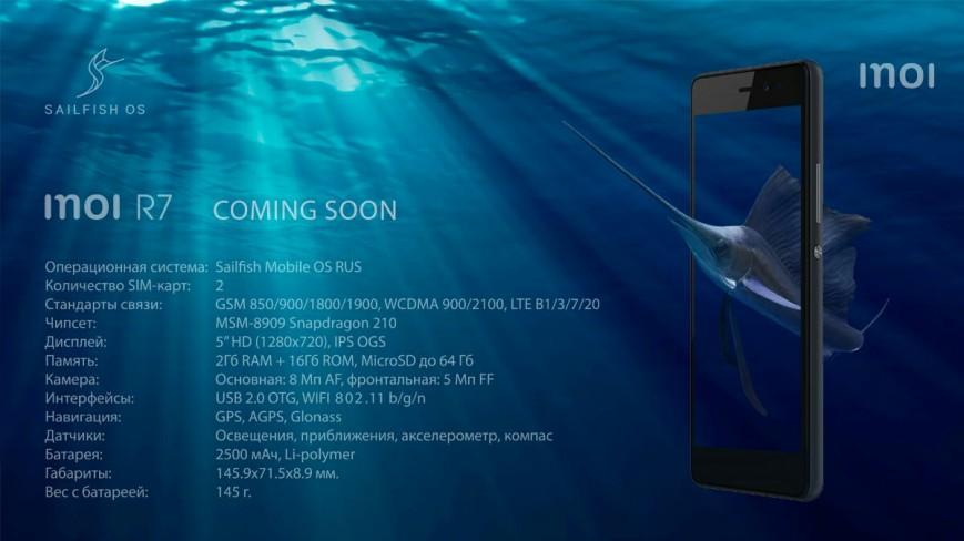 Рассекречена цена смартфона Inoi R7 на базе российской Sailfish