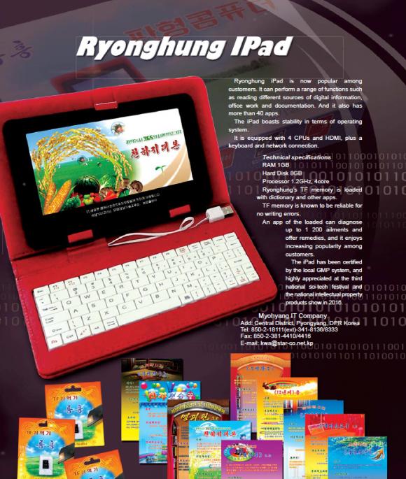 Северная Корея изобрела iPad заново
