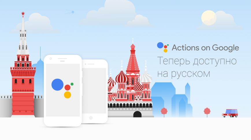 Google пообещала запустить Google Ассистент на русском