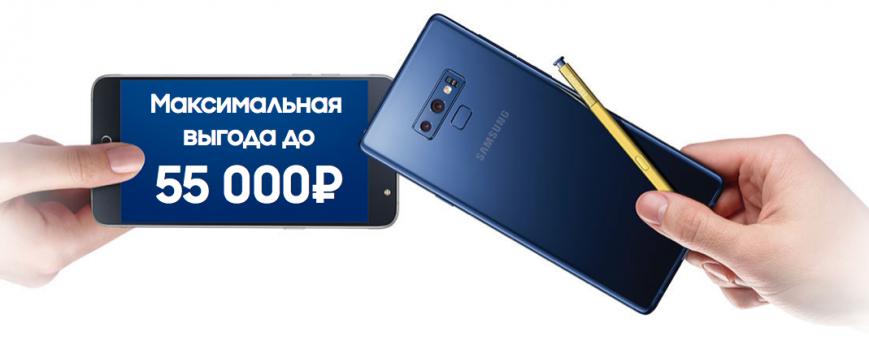 Samsung запустила программу trade-in для своих смартфонов, без необходимости ехать в магазин