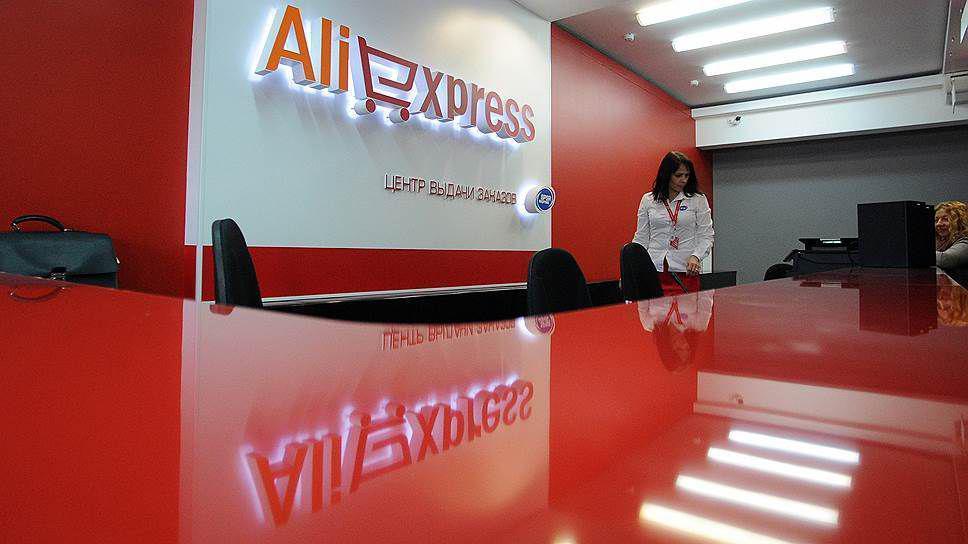 Раскрыта дата запуска полноценного российского филиала AliExpress