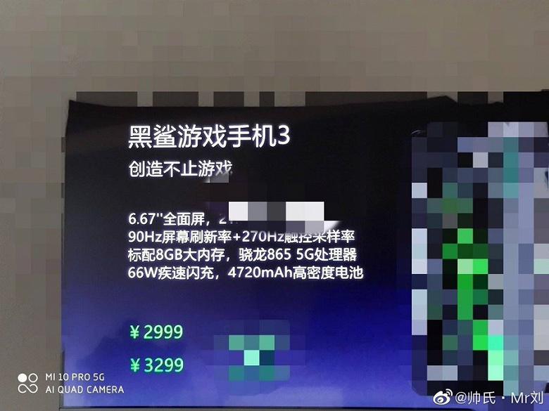 Раскрыта стоимость геймерского смартфона Xiaomi