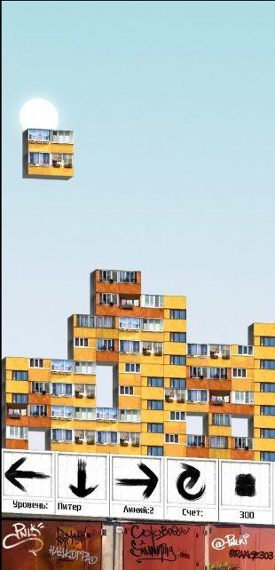 Создан «Тетрис» с возможностью строить российские многоэтажки