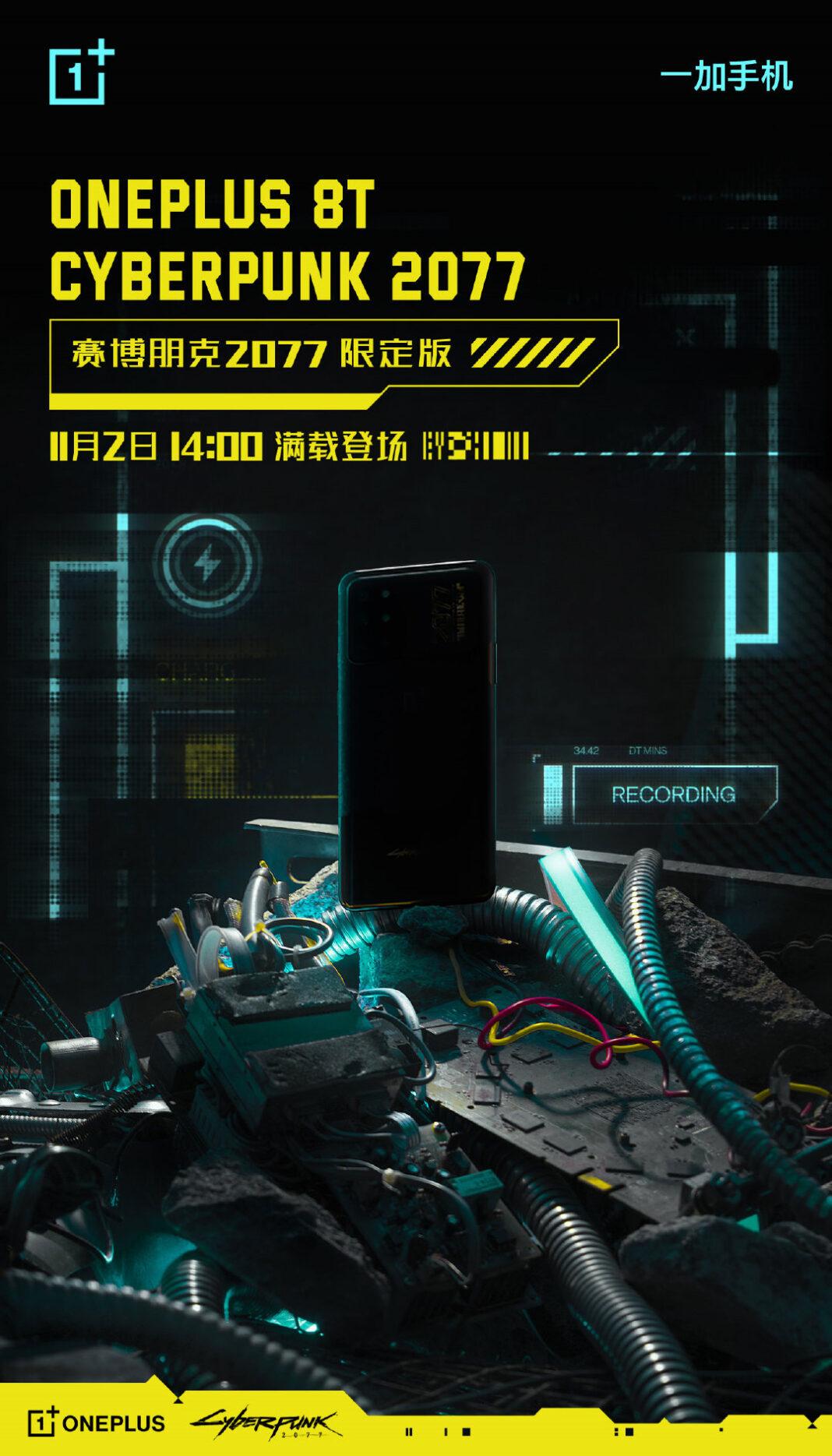 OnePlus выпустит смартфон в стиле долгожданной игры Cyberpunk 2077
