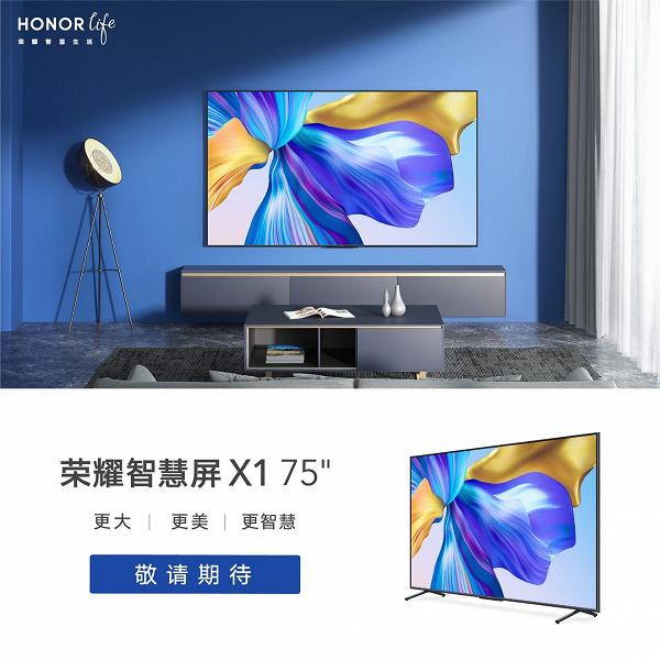 Honor готовит гигантский 75-дюймовый телевизор по цене недорогих флагманских смартфонов Xiaomi