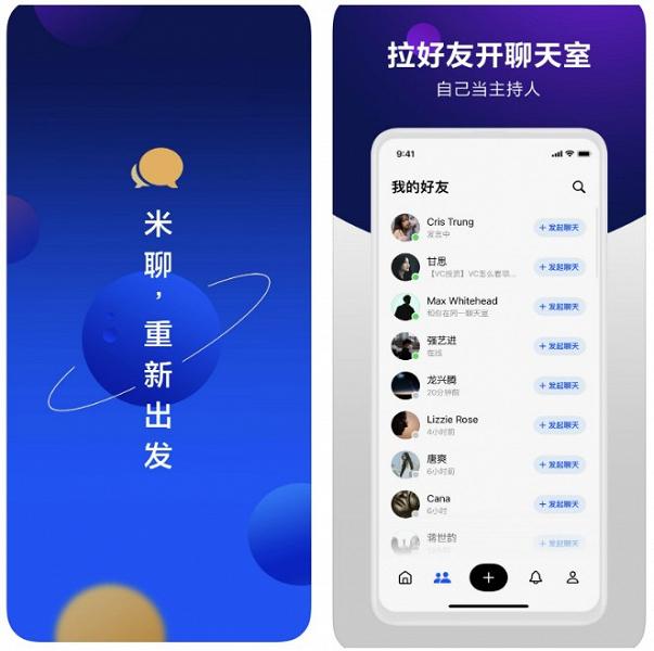 Xiaomi запустила аналог популярной социальной сети Clubhouse