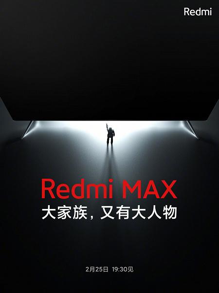 Xiaomi раскрыла скорый анонс нового почти 100-дюймового телевизора Redmi Max
