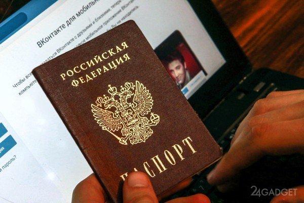 Роскомнадзор затребовал регистрацию в социальных сетях по паспорту