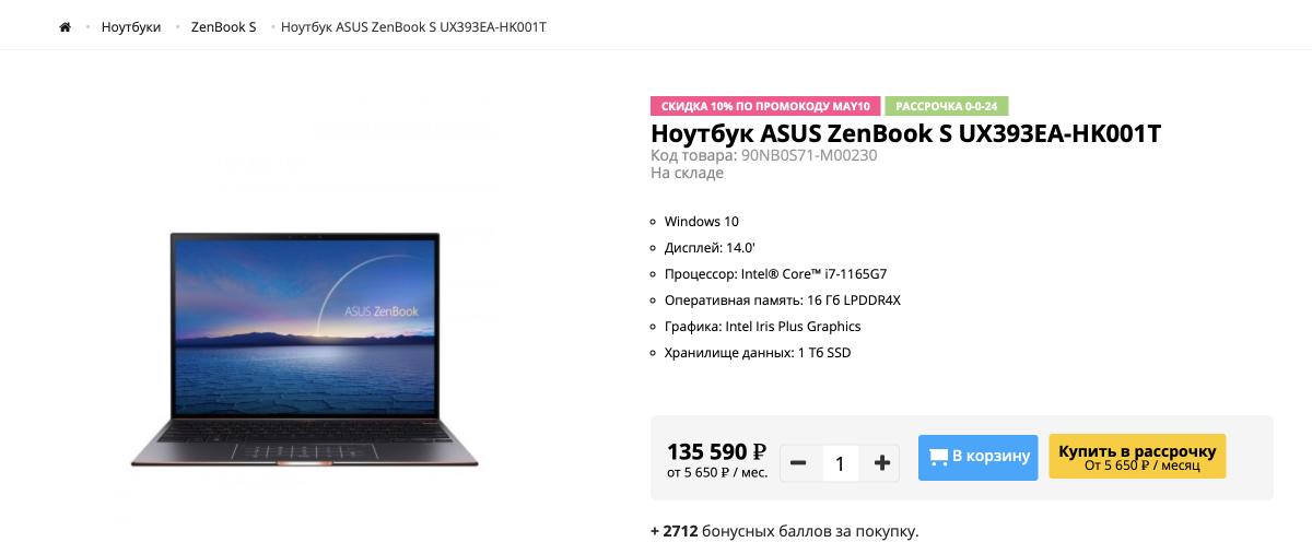 Asus запустила в России распродажу своих ноутбуков