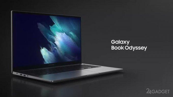 Представлен игровой ноутбук Galaxy Book Odyssey с видеокартой Nvidia RTX 3050 Ti (6 фото)