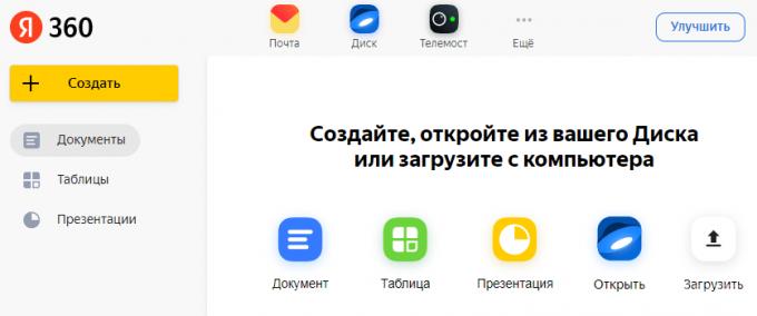 Яндекс запустил сервис «Яндекс.Документы» – аналогичный Google Docs
