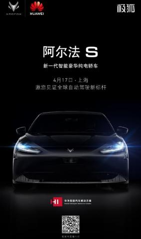 Huawei показала электрокар, созданный при её участии