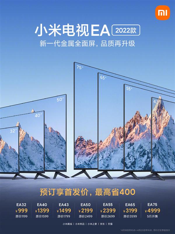 Xiaomi выпустила новую линейку телевизоров с дешёвыми и дорогими моделями