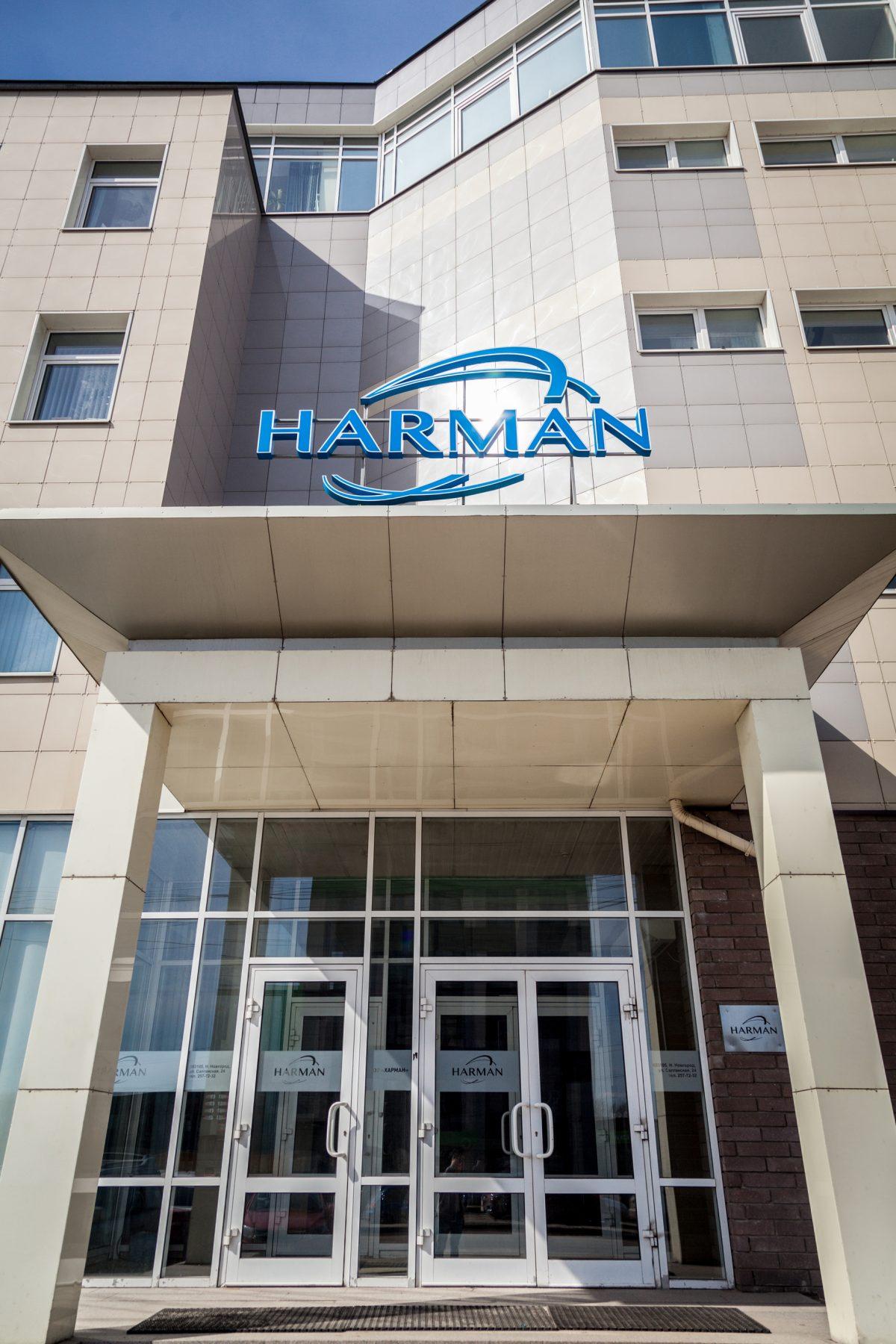 Как Harman незаметно делает нашу жизнь лучше, и при чём тут Нижний Новгород