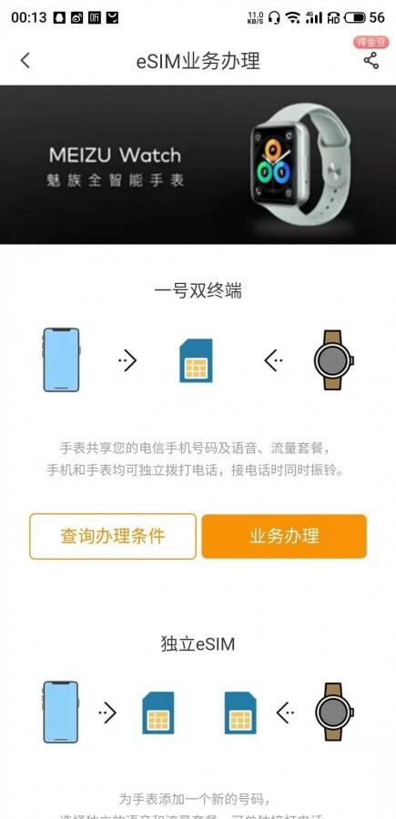 Подтверждён выход вторых умных часов Meizu
