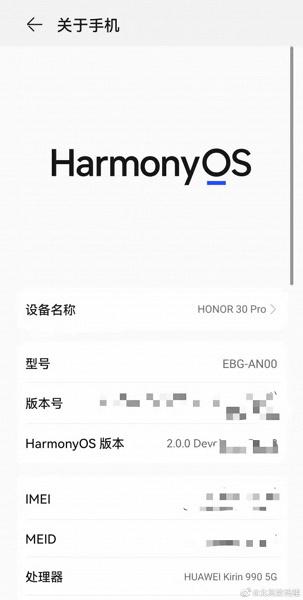 Смартфоны Honor начали получать тестовую версию «замены Android» от Huawei