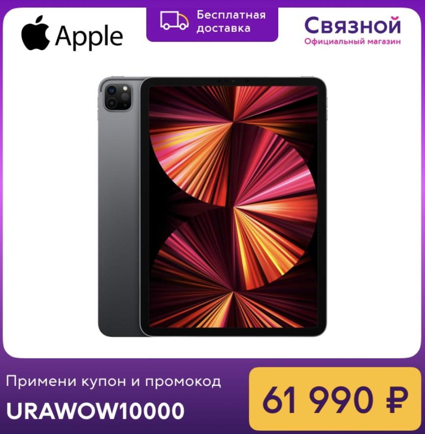 Планшет iPad Pro 11 2021 года продают со скидкой в 16 тысяч рублей