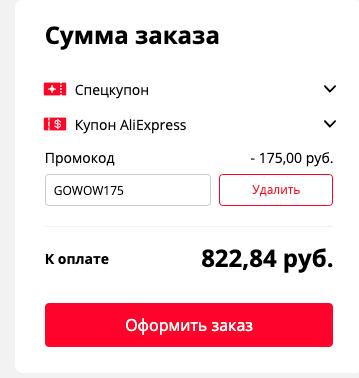 Фитнес-браслет Xiaomi продают по акции дешевле 900 рублей