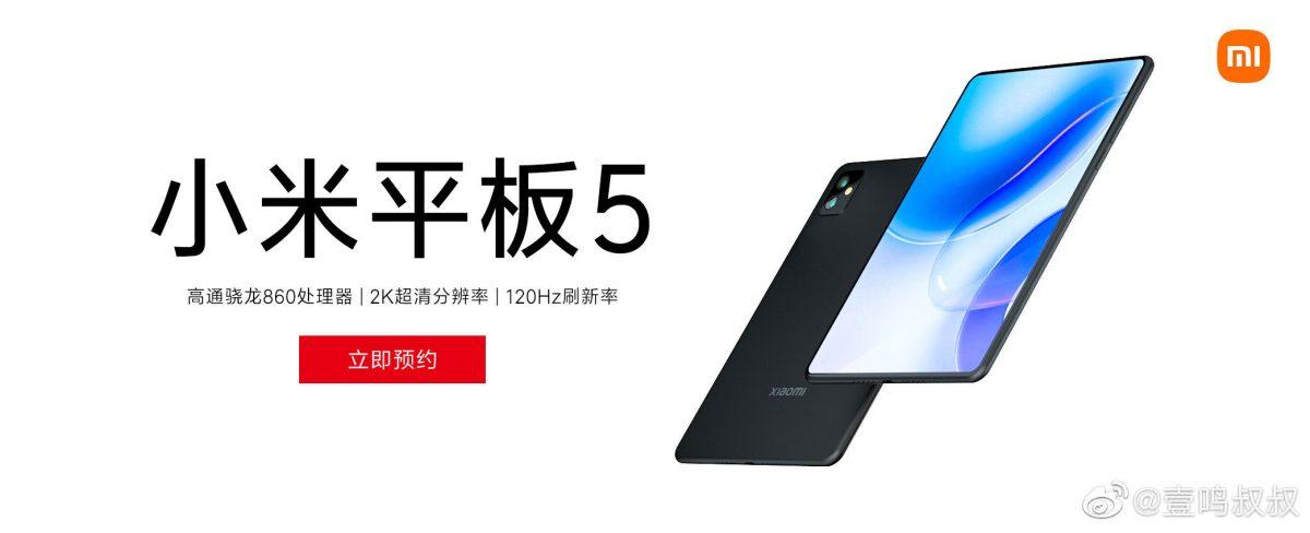 Xiaomi впервые показала свой новенький планшет Mi Pad 5