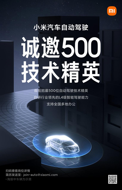 Xiaomi начала нанимать специалистов по созданию автопилота
