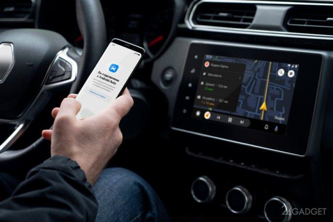 В Яндекс.Карты и Яндекс.Навигатор добавлена поддержка Apple CarPlay и Android Auto