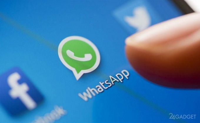 Осторожно, WhatsApp! Роскачество рассказало как уберечься от хакеров в популярном мессенджере