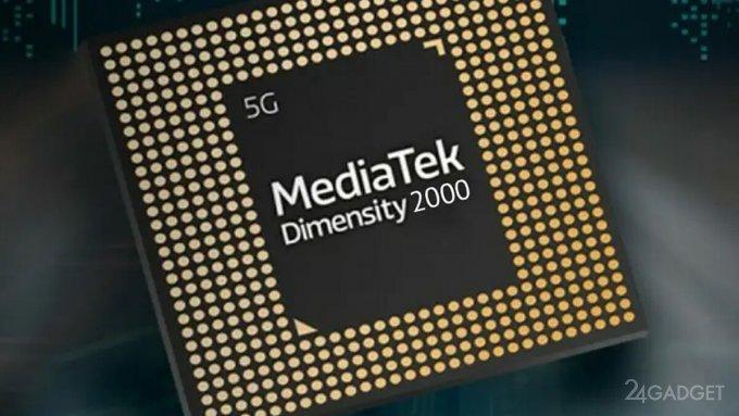 Раскрыты технические параметры и дата релиза мобильного чипа MediaTek Dimensity 2000