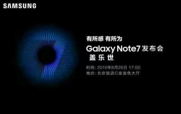 Samsung назначила дату анонса продвинутой версии Galaxy Note 7