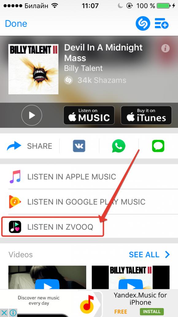 Shazam разрешил бесплатное прослушивание треков в России