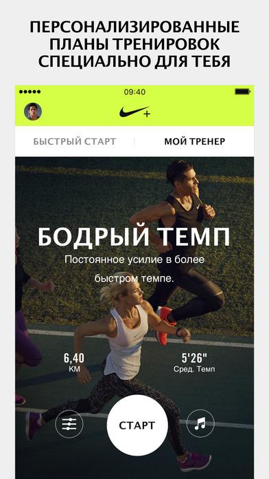 Обновленное приложение Nike+ Run Club стало доступно в России