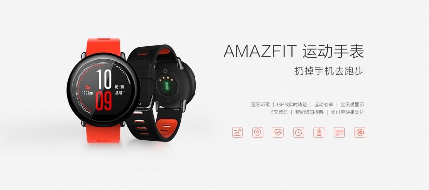 Суб-бренд Xiaomi представил умные часы Amazfit