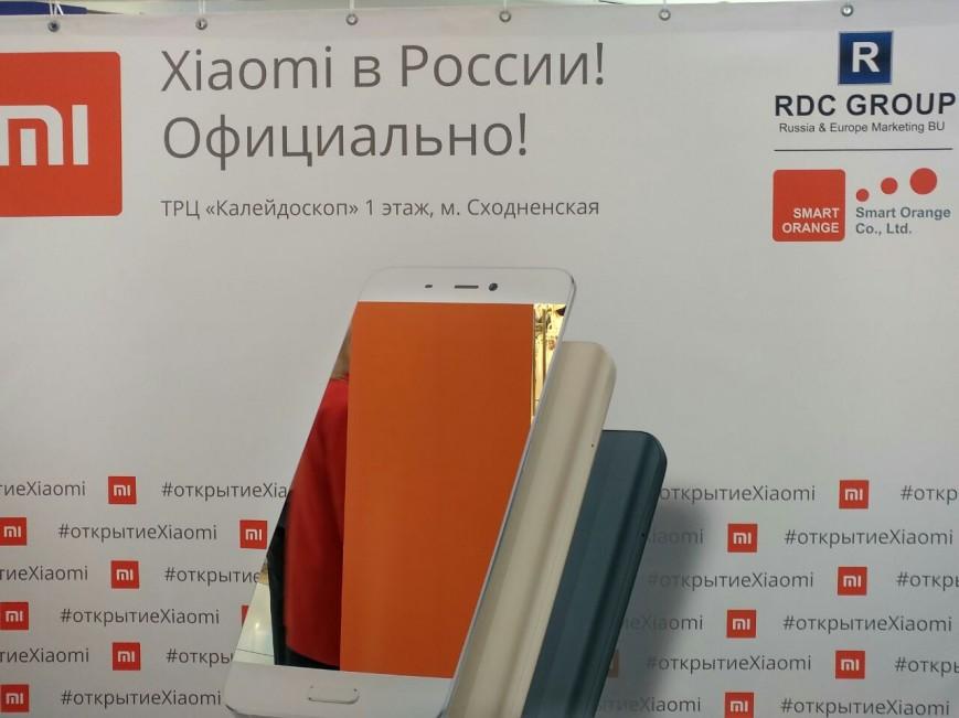 Xiaomi открыла монобрендовый магазин в Москве