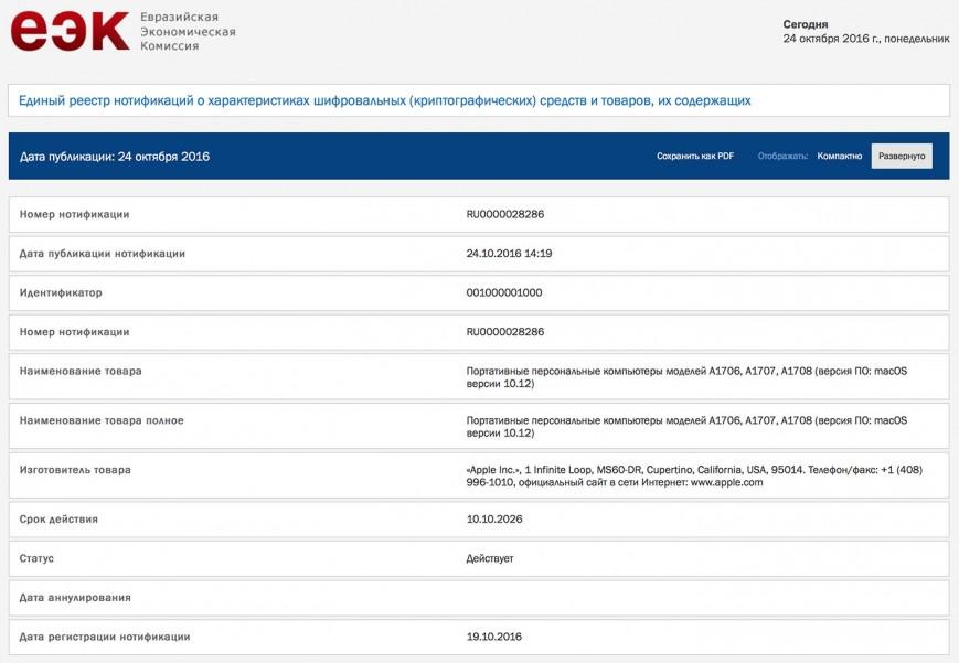 Три новых MacBook сертифицированы для России