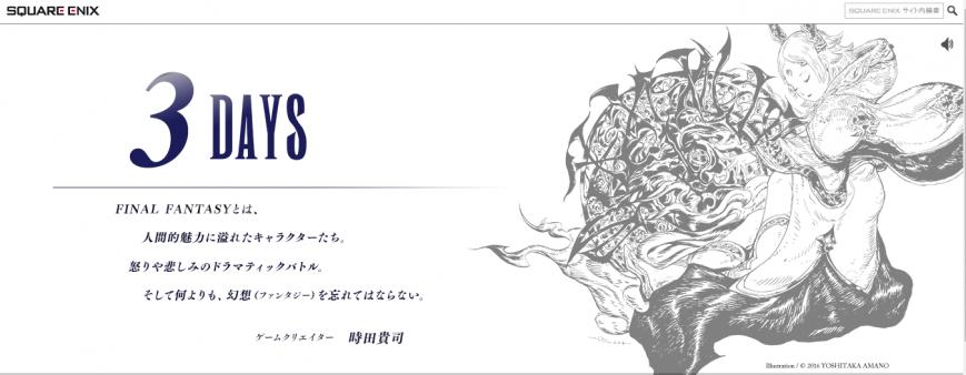 Square Enix готовит новую Final Fantasy для iOS и Android