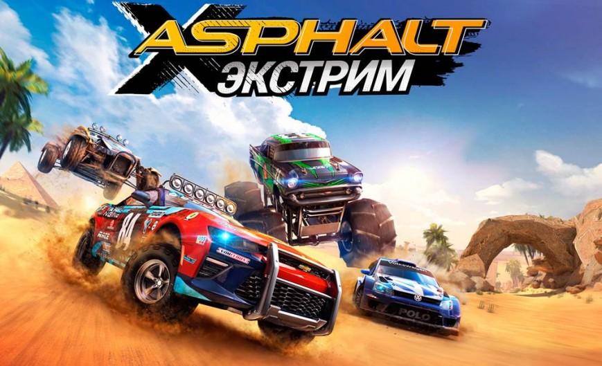 Gameloft выпустила внедорожные гонки Asphalt Xtreme на Android, iOS и Windows