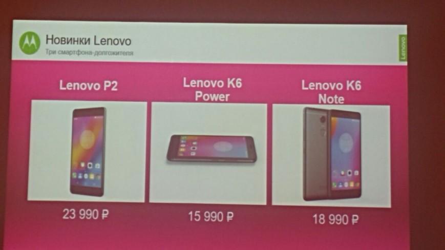 Объявлены российские цены на смартфоны-долгожители Lenovo P2, K6 Power и K6 Note