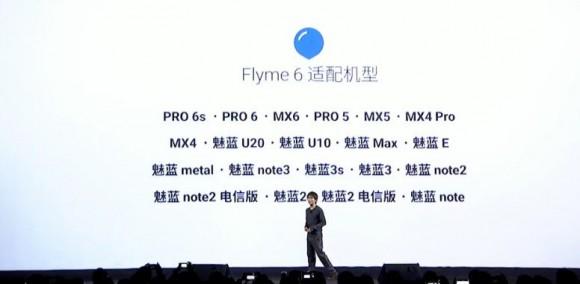 Meizu назвала смартфоны, которые обновятся до Flyme 6