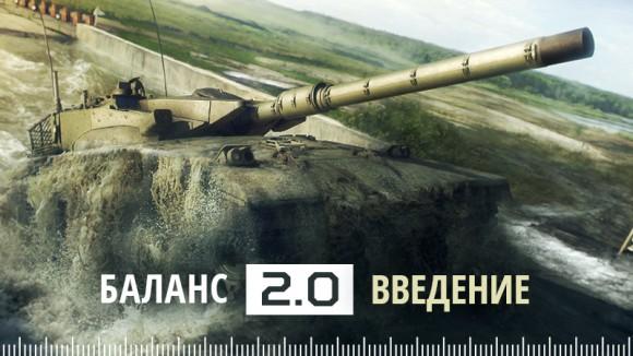 В танковом экшне Armored Warfare началось закрытое тестирование «Баланс 2.0»