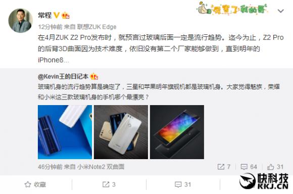 Вице-президент Lenovo намекнул на стеклянный iPhone 8