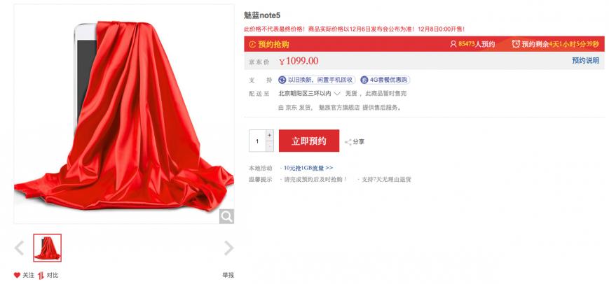 Онлайн-ритейлер открыл предзаказ на Meizu M5 Note до анонса