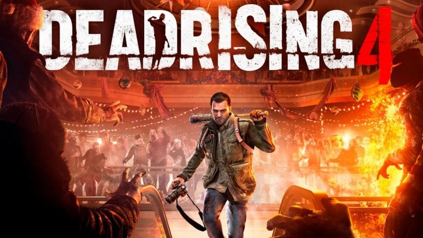 Dead Rising 4 получает оценки