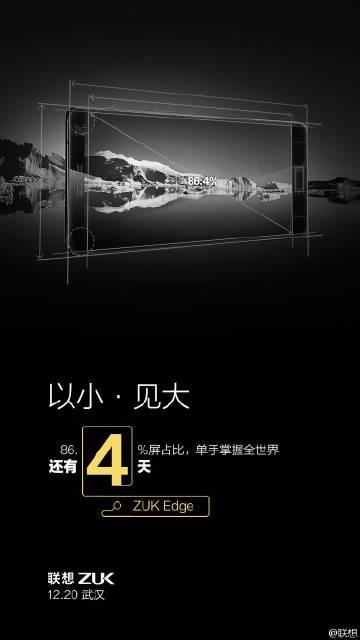 Дисплей безрамочного ZUK Edge займет 86,4% фронтальной панели