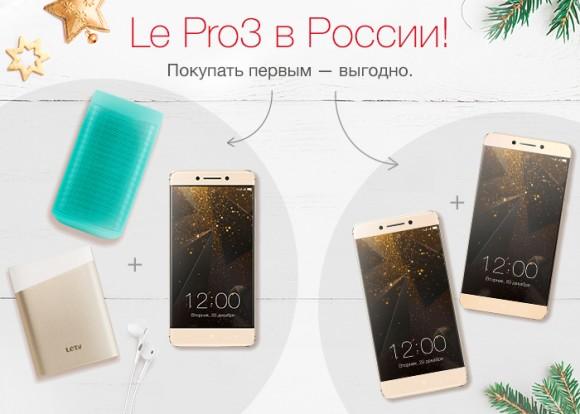 Продажи LeEco Le Pro 3 стартуют в России
