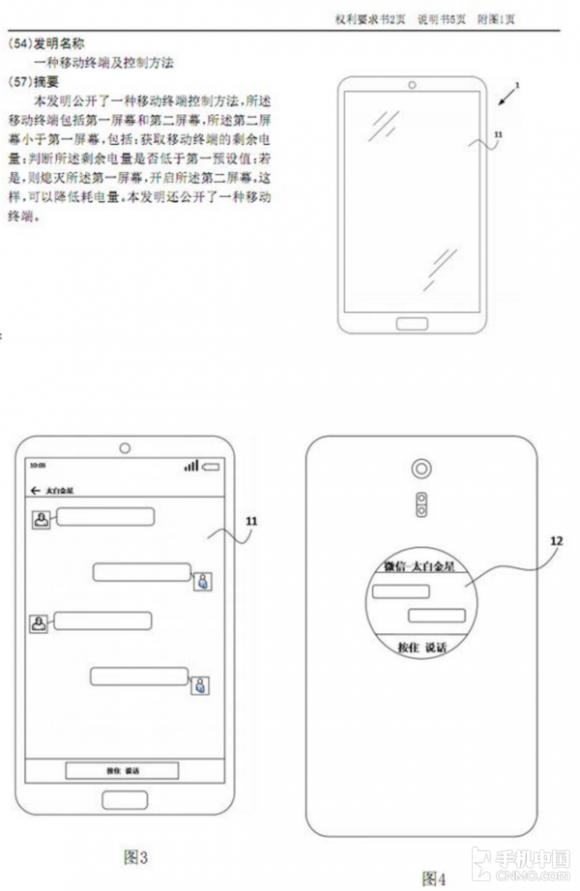 Meizu запатентовала смартфон с двумя дисплеями