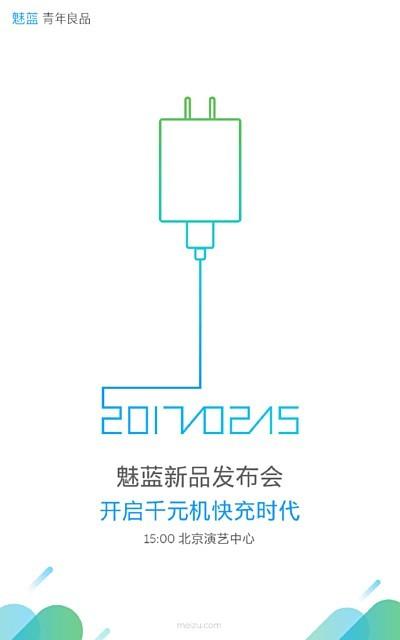 Meizu назначила анонс M5S на 15 февраля