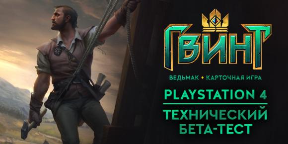 Стартует технический бета-тест Гвинта из «Ведьмака» на PlayStation 4