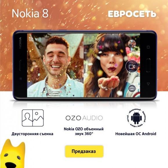В России открылся предзаказ на Nokia 8