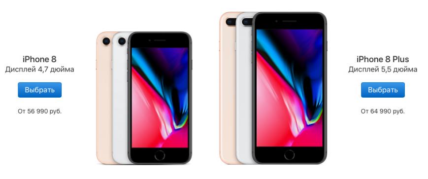 Предзаказ на iPhone 8 и iPhone 8 Plus стартовал в России