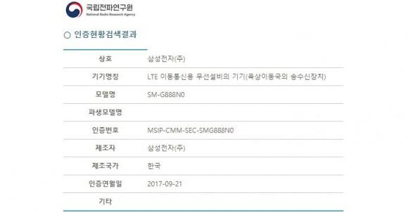 Складной смартфон Samsung Galaxy X с гибким дисплеем сертифицирован в Корее